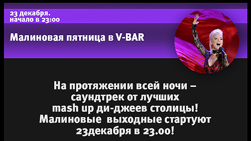 МАЛИНА V-Bar