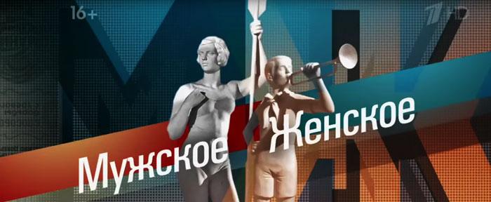 """Малина 1й канал ток шоу """"мужское женское"""""""