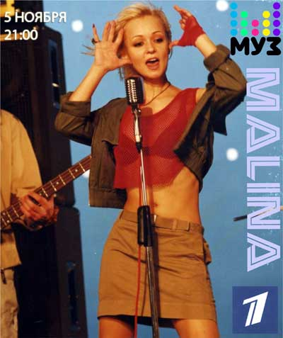 afisha-5-november-2016-malina-singer